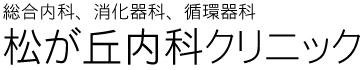 松が丘内科クリニック│神奈川県茅ヶ崎市の内科、消化器科、循環器科。往診、各種健診対応。